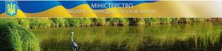 Площа заповідної зони в Україні буде розширена, - Мінприроди