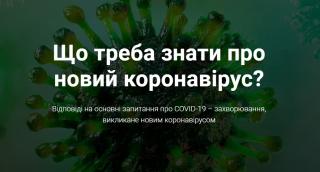 В Україні створили спеціальний сайт про коронавірус