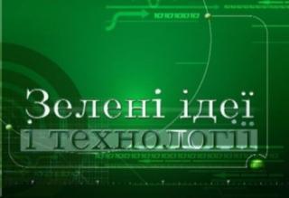 Зелені ідеї та технології