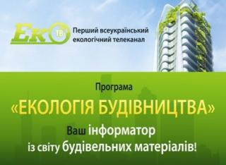 Екологія Будівництва