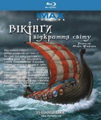 Вікінги: відкриття світу