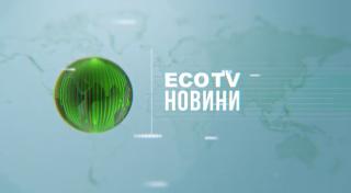 ECO TV НОВИНИ