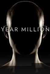 Через  мільйон  років